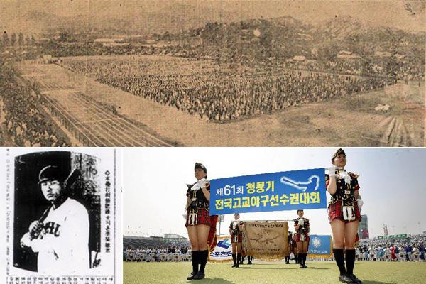 1925년 10월 15일 경성운동장 개막(위, 매일신보 10월 17일)과 연희전문 소속 이영민 선수(왼쪽 아래), 아마추어 야구의 성지가 됐던 전국고교야구선수권대회(오른쪽 아래) 모습.