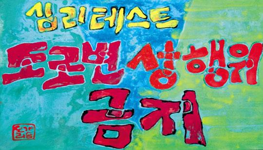[김정운의 敢言異說, 아니면 말고] 禁止를 금지하라!