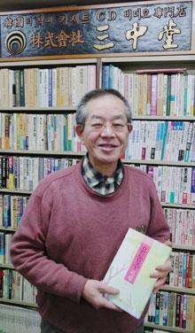 일본에서 41년간 한국 전문 책방 삼중당을 지켜온 사코 추야씨.