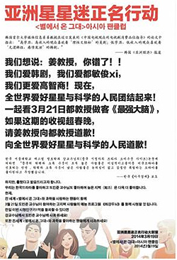 드라마 '별에서 온 그대'의 아시아 팬클럽이 낸 전면 광고 사진