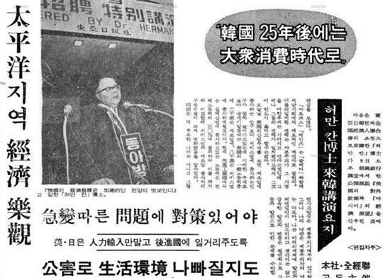 1973년 8월 10일 조흥은행 강당에서 열렸던 허먼 칸 박사의 강연을 소개한 《동아일보》 기사.