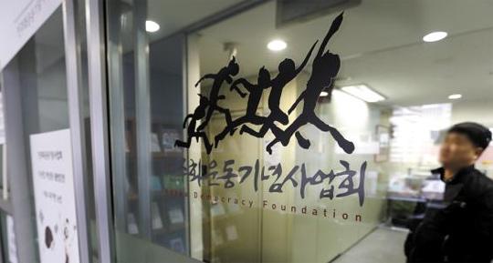신임 이사장에 임명된 박상증 목사가 서울 정동 민주화운동기념사업회에 출근하자 직원들이 문을 걸어 잠갔다
