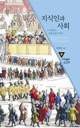 지식인과 사회 책 사진