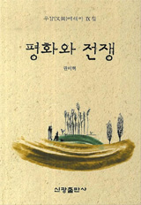 평화와 전쟁 책 사진