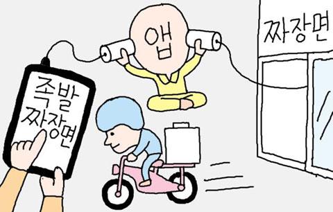 [뉴스 TALK] 무늬만 최첨단, 원시적 음식배달 주문 앱