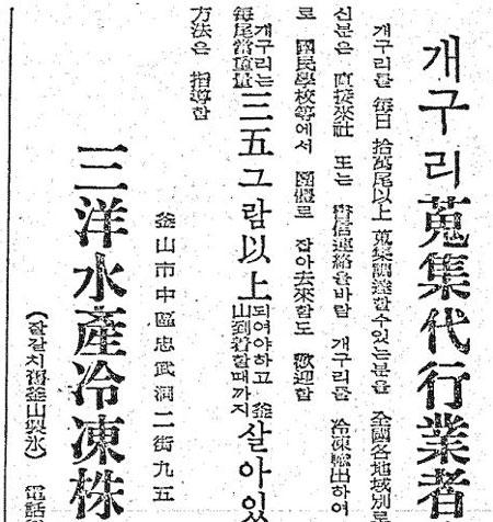 수출용 개구리를 대량 납품할 업자를 찾는광고.' (마리당 무게) 35그램 이상''살아 있어야 함'이라는 글자는 크게 인쇄했다(조선일보 1964년 6월 25일자 1면).