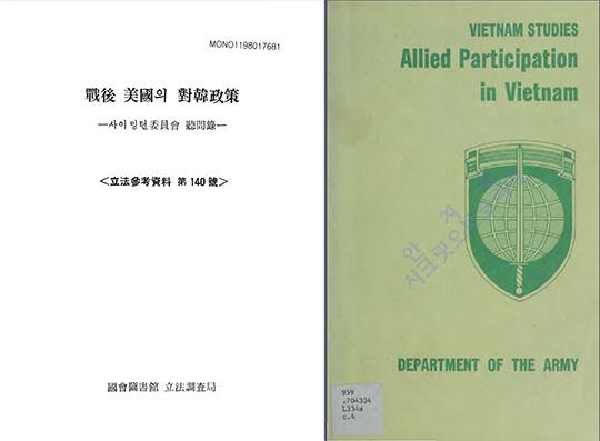 월남전 해외근무수당, 다른 참전국과 동일