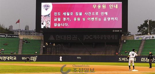숙연한 야구장… 17일 서울 잠실구장에서 열린 프로야구 LG와 넥센의 경기 시작 전 전광판에 세월호 침몰 사고를 애도하며 응원 및 이벤트를 하지 않는다는 문구가 표시돼 있다. 이날 경기는 숙연한 분위기 속에 펼쳐졌다.
