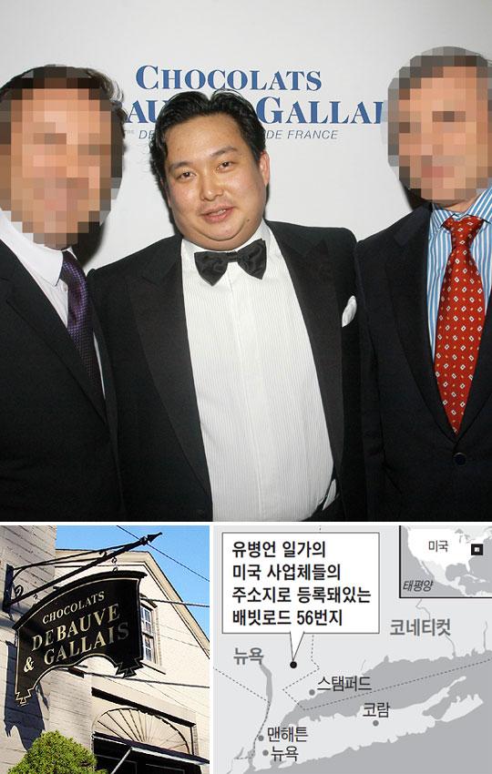 지난 2005년 1월 명품 초콜릿 브랜드 드보브에갈레 뉴욕지점 오픈 VIP 파티에서 유병언 전 세모그룹 회장의 둘째 아들 유혁기(42)씨가 업계의 유명 인사들과 찍은 사진(위). 드보브에갈레 뉴욕 지점은 유씨 일가가 운영한 회사들의 주소지로 등록돼 있는'뉴욕주 베드포드힐스 배빗로드 56번지'에 있다(아래). 유병언 일가의 미국 사업체들의 주소지로 등록돼있는 배빗로드 56번지.