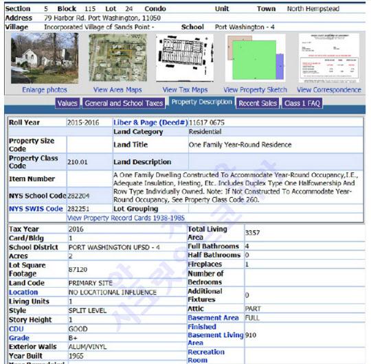 유병언 전 세모회장이 최고경영자로 등기된 세모아메리카가 1990년 매입한 뉴욕 롱아일랜드 포트워싱턴의 저택 상세내역/사진=낫소카운티 세무국 웹사이트.