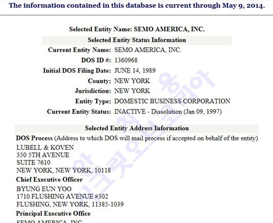 세모아메리카 뉴욕주 법인등기내역/자료=뉴욕주 국무부.