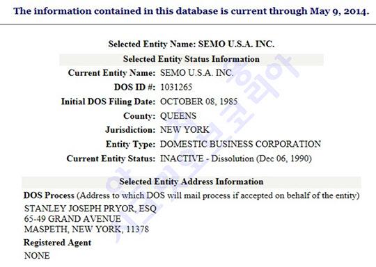 세모유에스에이 뉴욕주 법인등기내역/자료=뉴욕주 국무부.