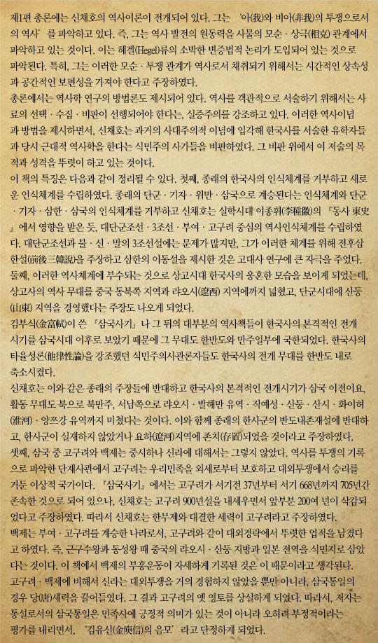 단재 신채호, 일제하에 목숨 걸고 '조선상고사' 써 한민족 원류 새로 밝히다