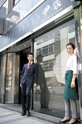 일본 도쿄 긴자에 있는 한식당 윤가 앞에 선 윤미월(오른쪽) 사장과 아들 주현철 부사장.