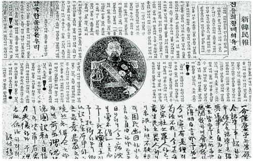 1926년 7월 8일자 미국 교민 신문 신한민보에 실린 순종의 유조.
