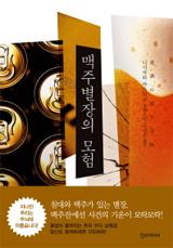 맥주별장의 모험 책 사진