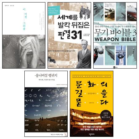 북카페 선정 도서 사진