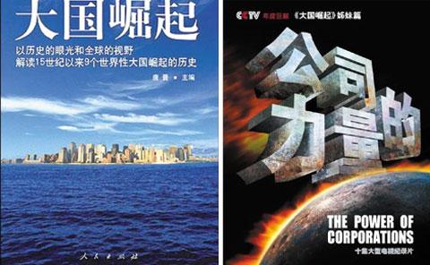다큐멘터리'대국굴기' (왼쪽)와'기업의 힘'포스터.' 公司的 力量'이 '기업의 힘'이란 의미.