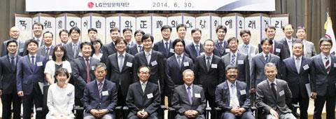 지난 30일 서울 여의도 LG트윈타워에서 열린 '연암 해외 연구 교수 증서 수여식'