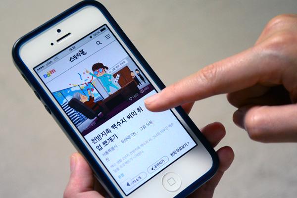 서울시 '온라인 생활백서'는 스마트폰으로 손쉽게 접할 수 있다.