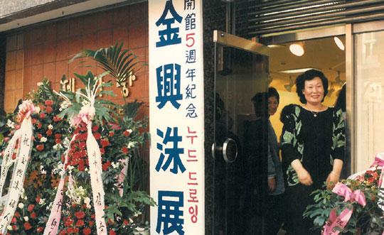 1987년 개관 5주년 기념전 때 화랑 앞에 선 이현숙
