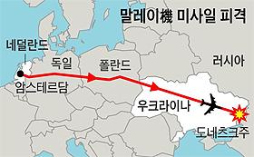 말레이여객기 미사일 피격 경로 지도