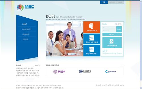 MSC 브레인 컨설팅 그룹 홈페이지