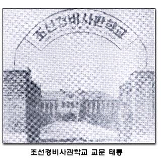 조선경비사관학교 교문(태릉).