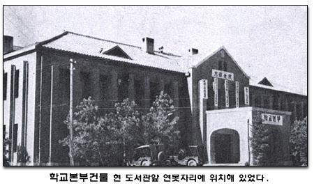 조선경비사관학교 본부건물.