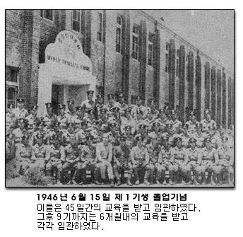 1946년 6월 15일 제1기생 졸업기념 사진. 박정희 등이 45일간 교육을 받고 한국군 장교로 거듭났다.