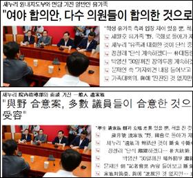 지난 28일 조선닷컴(www.chosun.com) 메인화면(위)을'한글 한자 자동변환 웹 서비스'를 통해 한자가 노출되도록 변환한 화면(아래).