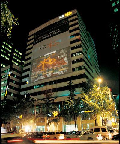 서울 중구에 있는 KB금융 본점 전경/KB금융 제공