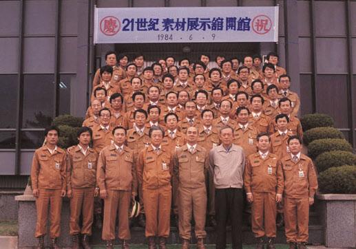 1984년 '21세기 소재전시관' 개관 기념식에서 박태준 회장(앞줄 오른쪽에서 네 번째)과 김철우 부사장(박 회장의 오른쪽).