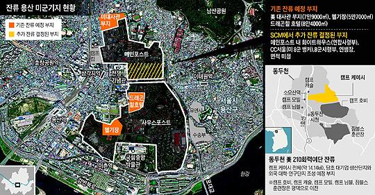 잔류 용산 미군기지 현황.