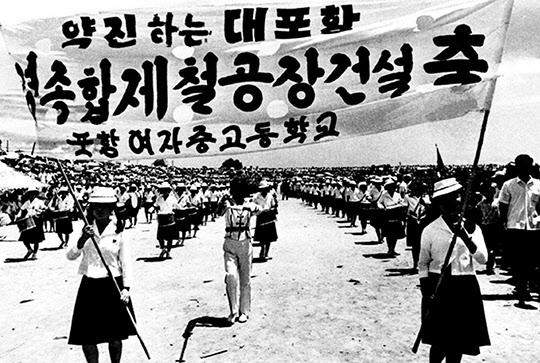 1967년 7월 22일, 포항제철 입지 확정을 축하하는 행진.