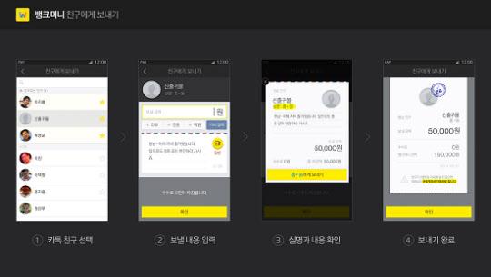 다음카카오는 11일 모바일지갑 서비스 '뱅크월렛카카오'를 출시했다. /다음카카오 제공