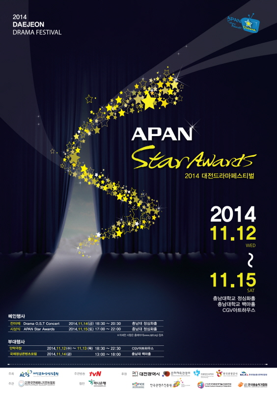 2014 'APAN STAR AWARDS'포스터
