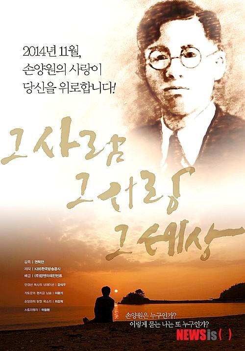 손양원 아홉가지 감사기도 감동… 영화 '그 사람 그 사랑 그 세상'