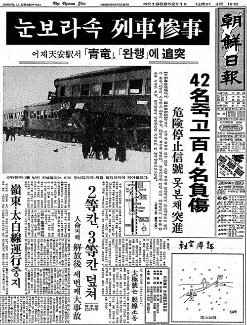 1969년 1월 31일 폭설 속에서 발생한 천안역 열차 추돌 사고 기사.