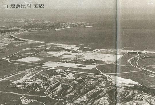 1969년 포철 공장부지 모습.