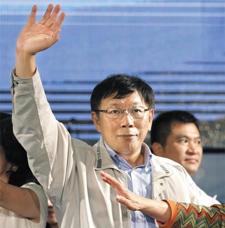 29일 열린 대만 타이베이 시장 선거에서 집권 여당 후보를 누르고 당선된 커원저 무소속 후보가 지지자들에게 손을 흔들고 있다