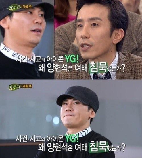 '힐링캠프' 양현석, 사진=SBS '힐링캠프' 방송 캡처