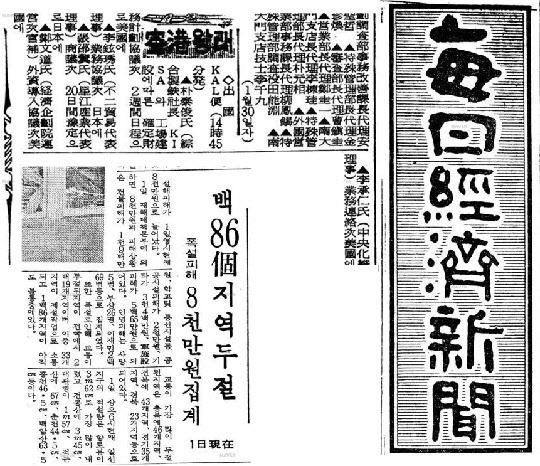 1969년 2월 1일자 매일경제신문 2면.