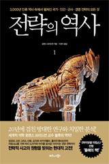 전략의 역사 책 사진