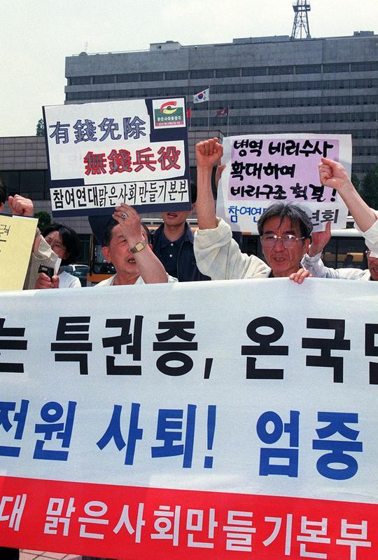 1998년 6월 시민단체 회원들이 서울 국방부 앞에서 병무비리 진상공개를 촉구하며 시위를 벌이고 있다.