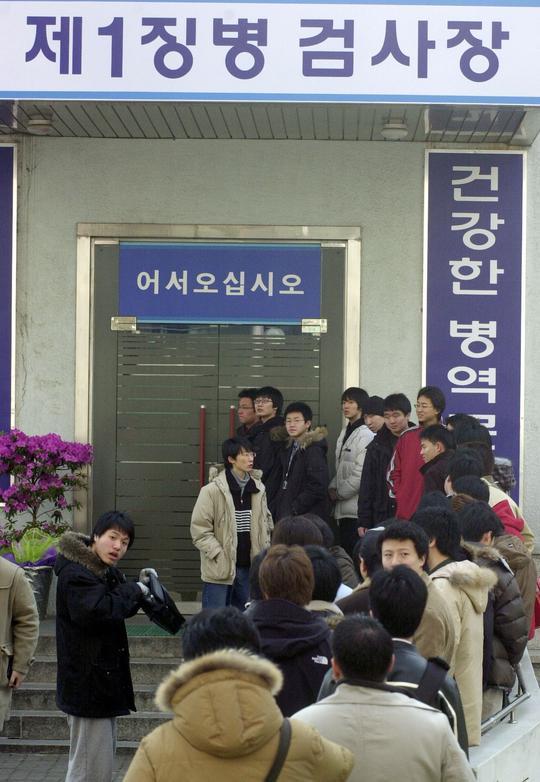 2005년 서울병무청의 징병검사장 모습.