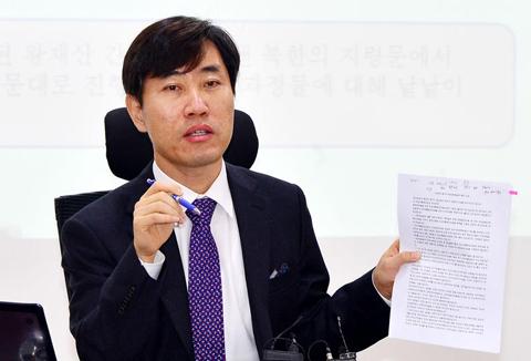 새누리당 하태경 의원이 24일 오전 서울 여의도 국회 의원회관에서 통합진보당 통합과 야권연대에 대한 북한지령문 공개 기자간담회를 하고 있다./뉴시스