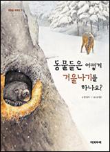 '동물들은 어떻게 겨울나기를 하나요?'