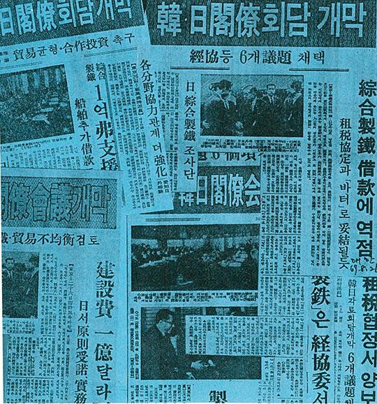 1969년 8월 한일각료회담 개막을 알리는 기사들.