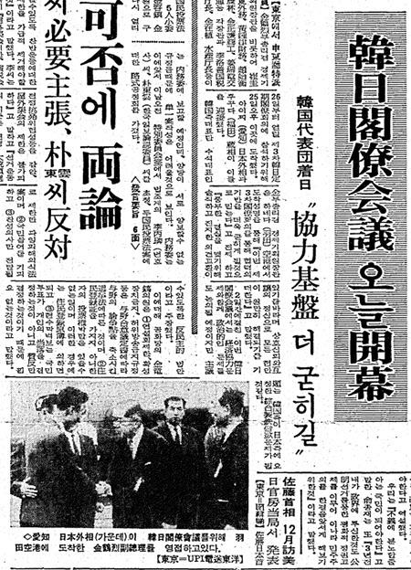 한일각료회의 개막을 알리는 1969년 8월 26일자 조선일보 기사.